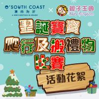 O'South Coast 聖誕寶寶爬行及搬禮物【花絮】
