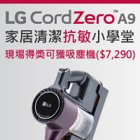 親子王國 X LG<br> CordZero<sup>TM</sup>A9<br>【家居清潔抗敏小學堂】