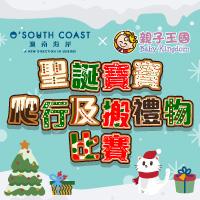 O'South Coast聖誕寶寶爬行及搬禮物比賽