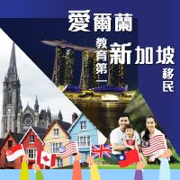 【教育第一】愛爾蘭及新加坡免費移民講座